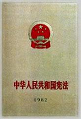 Konstytucja ChRL