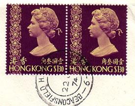 Hong Kong, znaczek z królową angielską