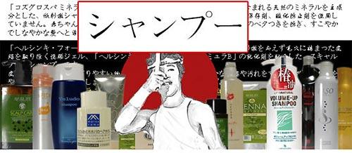 zh_jap_szampon.jpg